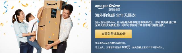 Amazon in China