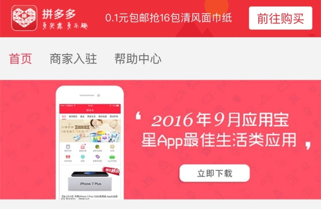 China's No. 4 Pinduoduo (PDD) Is Already a Social Commerce Giant
