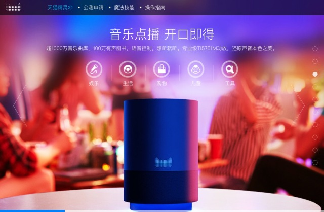 Alibaba's Echo-Like Speaker 'Tmall Genie' and the Future Chinese Voice Market