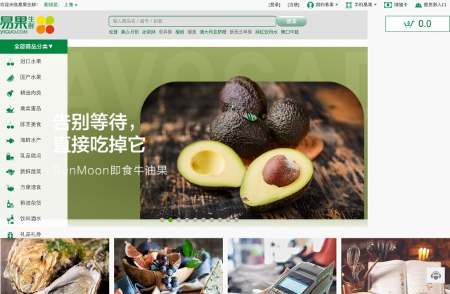 Alibaba Leads $300M Round in Yiguo, China's Largest B2C Food Marketplace